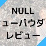 NULLアイキャッチ